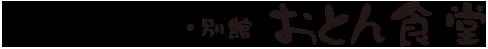 岩見沢市栗沢町『醤油屋本店・別館おとん食堂』公式サイト